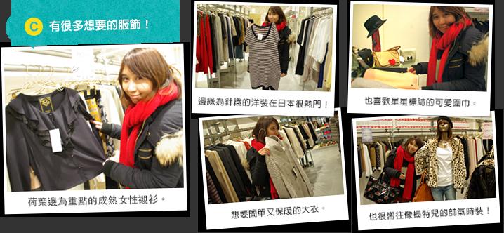 C 有很多想要的服飾!