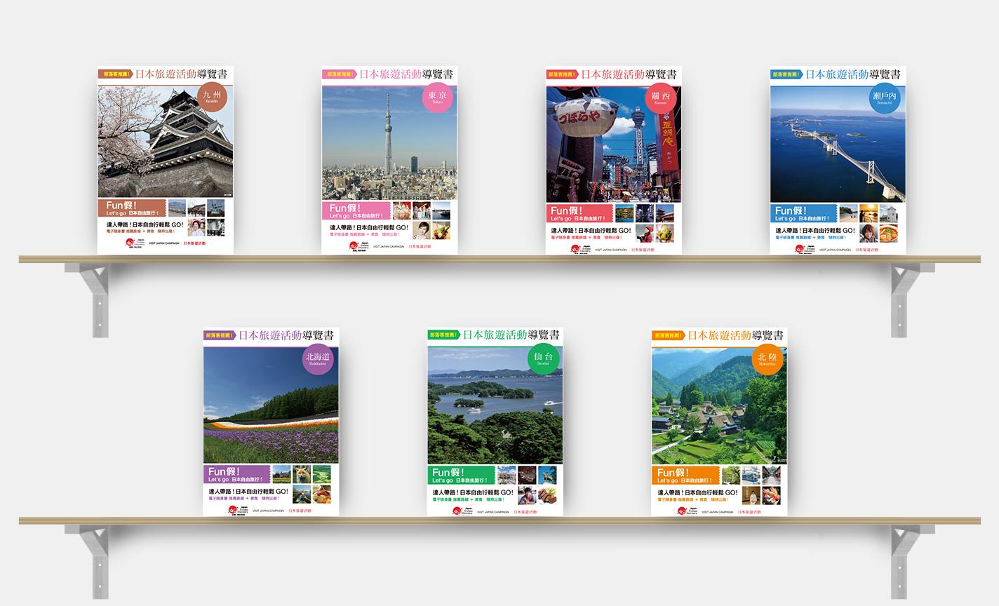 部落客推薦!日本旅遊活動 電子導覽書 北陸版