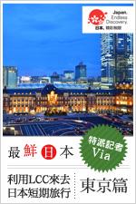 最鮮日本 Vol.25 利用LCC來去日本短期旅行 東京篇 | 日本旅遊活動 VISIT JAPAN CAMPAIGN