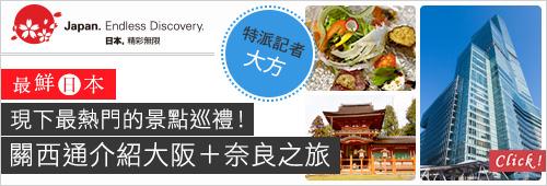 關西通介紹大阪+奈良之旅|日本旅遊活動 VISIT JAPAN CAMPAIGN