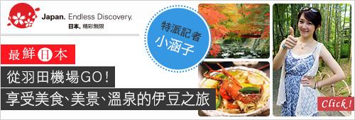 享受美食、美景、溫泉的伊豆之旅|日本旅遊活動 VISIT JAPAN CAMPAIGN