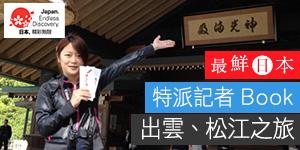 造訪日本的諸神,出雲、松江之旅|日本旅遊活動 VISIT JAPAN CAMPAIGN