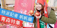 特派記者帆帆貓 青森特集|日本旅遊活動 VISIT JAPAN CAMPAIGN