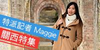 想和另一半一起去!成年人的高格調關西之旅~城崎溫泉&天橋立&京都~|日本旅遊活動 VISIT JAPAN CAMPAIGN