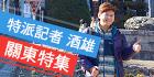 探訪關東最熱門景點之旅,群馬-富岡&東京-池袋之旅|日本旅遊活動 VISIT JAPAN CAMPAIGN
