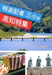 在清  流四萬十川盡情享受大自然,暢遊坂本龍馬的故鄉-高知,感受歷史氛圍!|日本旅遊活動   VISIT JAPAN CAMPAIGN