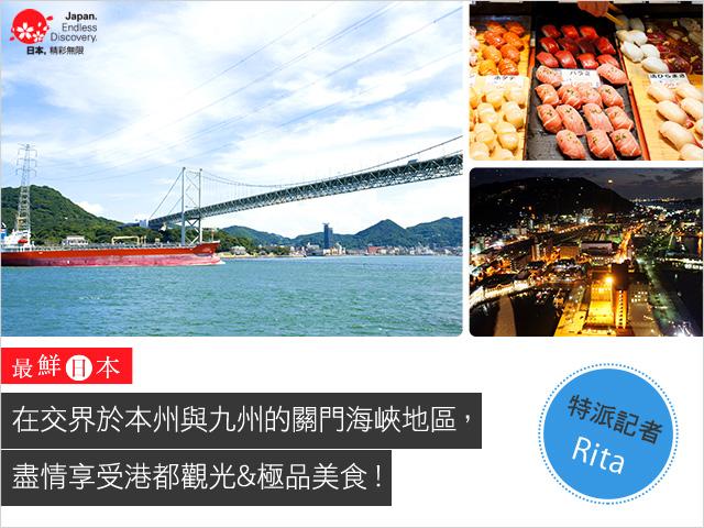 在交界於本州與九州的關門海峽地區,盡情享受港都觀光&極品美食!|日本旅遊活動 VISIT JAPAN CAMPAIGN