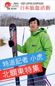 不管是滑雪、溫泉或主題樂園都能享受,栃木一網打盡之旅!|日本旅遊活動 VISIT JAPAN CAMPAIGN