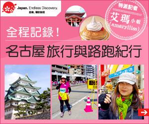 全程記錄!名古屋-旅行與路跑紀行 | 日本旅遊活動 VISIT JAPAN CAMPAIGN