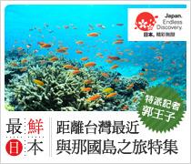 最鮮日本 Vol.24 距離台灣最近與那國島之旅特集 | 日本旅遊活動 VISIT JAPAN CAMPAIGN