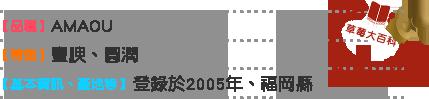 草莓大百科1 品種 AMAOU 特徴 豐腴、圓潤 基本情報 産地等 登錄於2005年、福岡縣