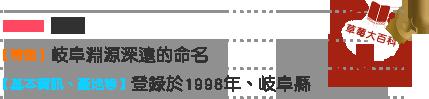 草莓大百科9 品種 濃姫 特徴 岐阜淵源深遠的命名 基本情報 産地等 登錄於1998年、岐阜縣