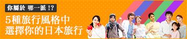 你屬於 哪一派!? 5種旅行風格中 選擇你的日本旅行