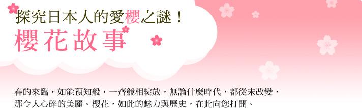 探究日本人的愛櫻之謎! 櫻花故事